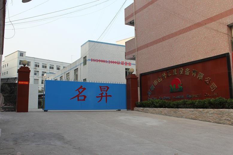 深圳市名升工业